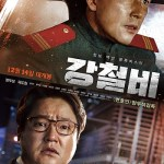 Steel Rain / 강철비 (2017)