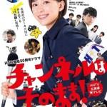 Channel wa Sonomama!! / チャンネルはそのまま!! (2019) [Ep 1 – 5 END]