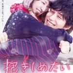I Just Wanna Hug You / 抱きしめたい ―真実の物語―  (2014)
