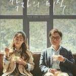 Beautiful Food / 각자의 미식 (2018)