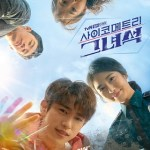 He is Psychometric / 사이코메트리 그녀석 (2019) [Ep 1 – 16 END]