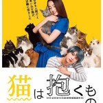 The Cat in Their Arms / 猫は抱くもの (2018)