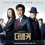 The Banker / 더 뱅커 (2019) [Ep 1 – 32 END]