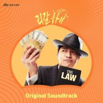 VA – Legal High (KR) OST (2019) [MP3-320]