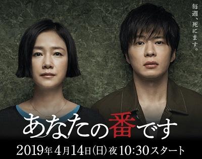 Anata no Ban Desu / あなたの番です (2019) [Ep 1 - 6]