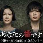 Anata no Ban Desu / あなたの番です (2019) [Ep 1 – 6]