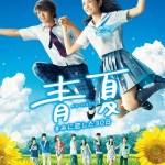 Blue Summer / Ao Natsu: Kimi ni Koi Shita 30 nichi / 青夏 きみに恋した30日 (2018)