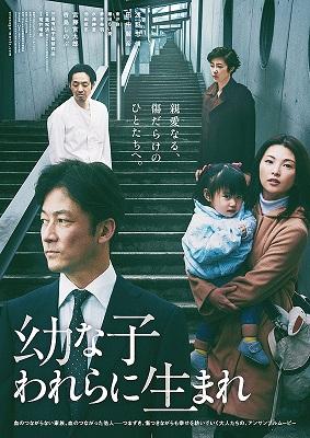 Dear Etranger / 幼な子われらに生まれ (2017)