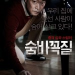 Hide and Seek / 숨바꼭질 (2013)