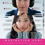 Imagination Game / イマジネーションゲーム (2018)