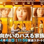 Mukai no Bazuru Kazoku / 向かいのバズる家族 (2019) [Ep 1 – 7]