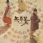 The Nokdu Flower / 녹두꽃 – 사람, 하늘이 되다 (2019) [Ep 1 – 48 END]