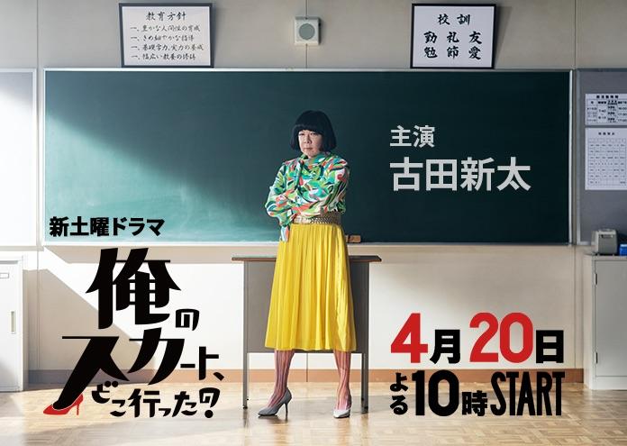 Ore no Sukato, Doko Itta? / 俺のスカート、どこ行った? (2019) [Ep 1 - 5]