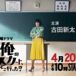 Ore no Sukato, Doko Itta? / 俺のスカート、どこ行った? (2019) [Ep 1 – 5]