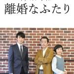 Rikon na Futari / 離婚なふたり (2019) [Ep 1 – 2]