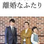 Rikon na Futari / 離婚なふたり (2019) [Ep 1 – 2 END]