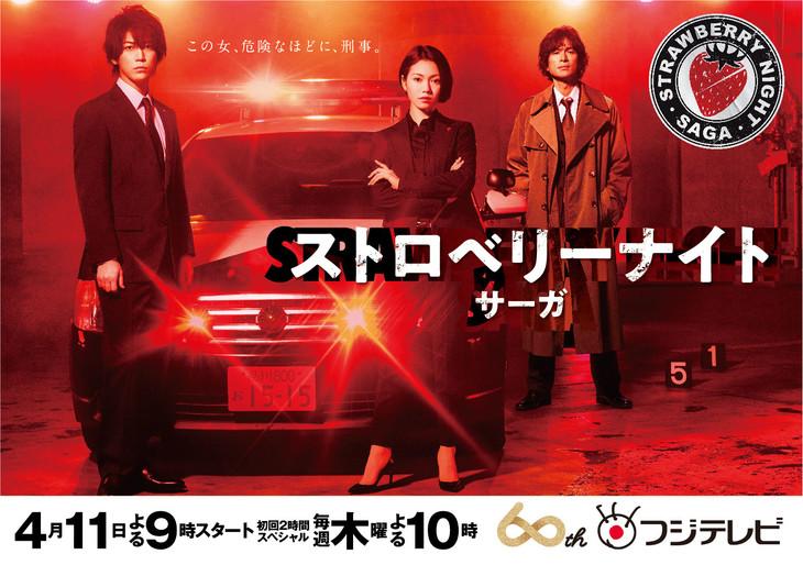 Strawberry Night Saga / ストロベリーナイト・サーガ  (2019) [Ep 1 - 6]