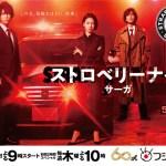 Strawberry Night Saga / ストロベリーナイト・サーガ  (2019) [Ep 1 – 11 END]