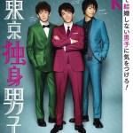 Tokyo Dokushin Danshi / 東京独身男子 (2019) [Ep 1 – 8 END]