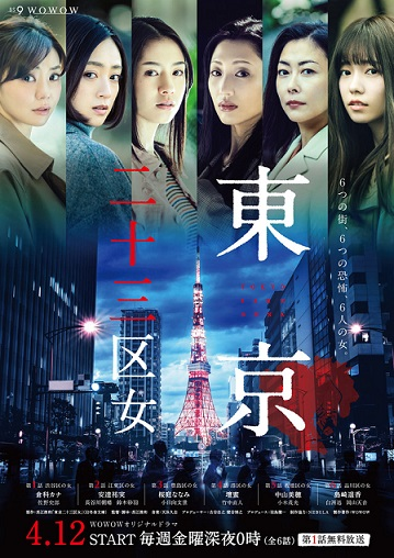 Tokyo Nijusan-ku Onna / 東京二十三区女 (2019) [Ep 1 - 6 END]