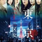 Tokyo Nijusan-ku Onna / 東京二十三区女 (2019) [Ep 1 – 2]