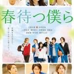 Harumatsu Bokura / 春待つ僕ら (2018)