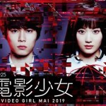 Denei Shojo: Video Girl Mai 2019 / 電影少女 -VIDEO GIRL MAI 2019- (2019) [Ep 1 – 12 END]