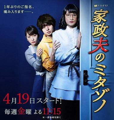 Kaseifu no Mitazono 3 / 家政夫のミタゾノ 3 (2019) [Ep 1 - 5]