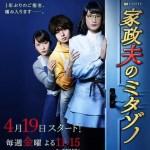 Kaseifu no Mitazono 3 / 家政夫のミタゾノ 3 (2019) [Ep 1 – 5]