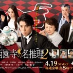 Shitsuji Saionji no Meisuiri 2 / 執事 西園寺の名推理2 (2019) [Ep 1 – 8 END]