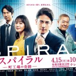 Spiral Machikouba no Kiseki / スパイラル~町工場の奇跡~ (2019) [Ep 1 – 8 END]