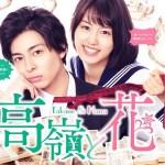 Takane to Hana / 高嶺と花 (2019) [Ep 1 – 8]