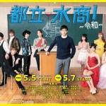Toritsu Mizusho!: Reiwa / 都立水商!~令和~ (2019) [Ep 1 – 8 END]