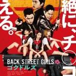 Back Street Girls: Gokudoruzu (2019)