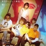 Chiwawa / チワワちゃん (2019)
