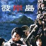 Higanjima / 彼岸島 (2009)