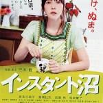 Insutanto Numa / インスタント沼 (2009)