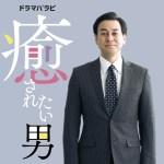 Iyasaretai Otoko / 癒されたい男 (2019) [Ep 1 – 10]