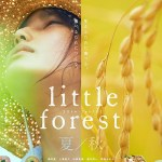 Little Forest: Summer & Autumn / リトル・フォレスト 夏・秋 (2014)