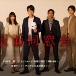 Kamen Dosokai / 仮面同窓会 (2019) [Ep 1 – 8 END]