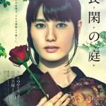 Nodoka no Niwa / 長閑の庭 (2019) [Ep 1 – 4 END]