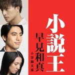 Shousetsu Ou / 小説王 (2019) [Ep 1 – 10]