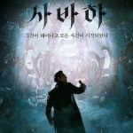 Svaha: The Sixth Finger / 사바하  (2019)