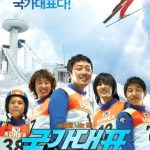 Take Off / 국가대표 (2009)