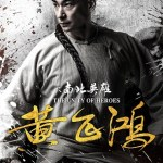 The Unity of Heroes / 黄飞鸿之南北英雄 (2018)