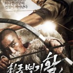 War of the Arrows / 최종병기 활  (2011)