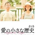 August in Tokyo / 愛の小さな歴史 (2014)