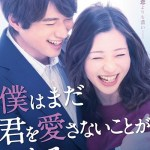 Boku wa Mada Kimi wo Aisanai Koto ga Dekiru / 僕はまだ君を愛さないことができる (2019) [Ep 1 – 16 END]