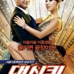 Dancing Queen / 댄싱퀸 (2012)