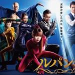 Rupan no Musume / ルパンの娘 (2019) [Ep 1 – 11 END]